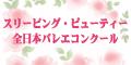 第13回スリーピング・ビューティー全日本バレエコンクール